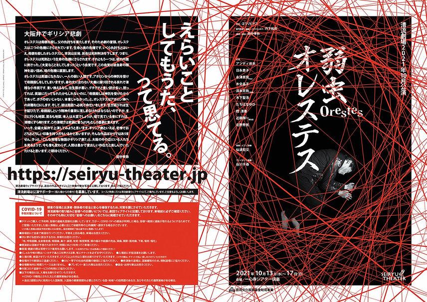 清流劇場『弱虫オレステス』 flyer_omote-02.jpg