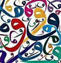 cour conversation arabe