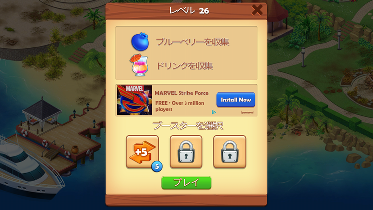 Pre-Game Popup - Japanese localized.png