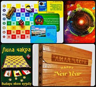 ♥ Лила-Чакра: игра самопознания в подарок ♥