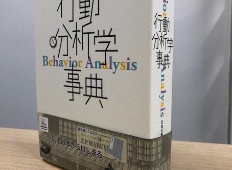 『行動分析学事典』(丸善出版) が刊行されました