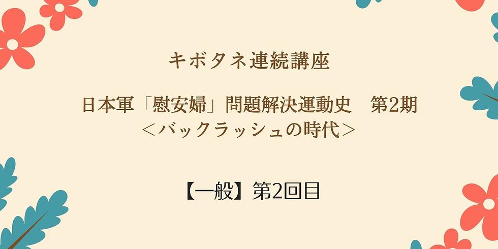 【一般】キボタネ連続講座 第2回目