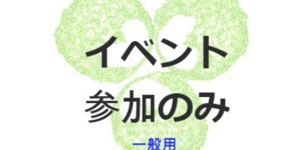 【一般】<キボタネ設立4周年記念> 『咲ききれなかった花』出版記念トークイベント