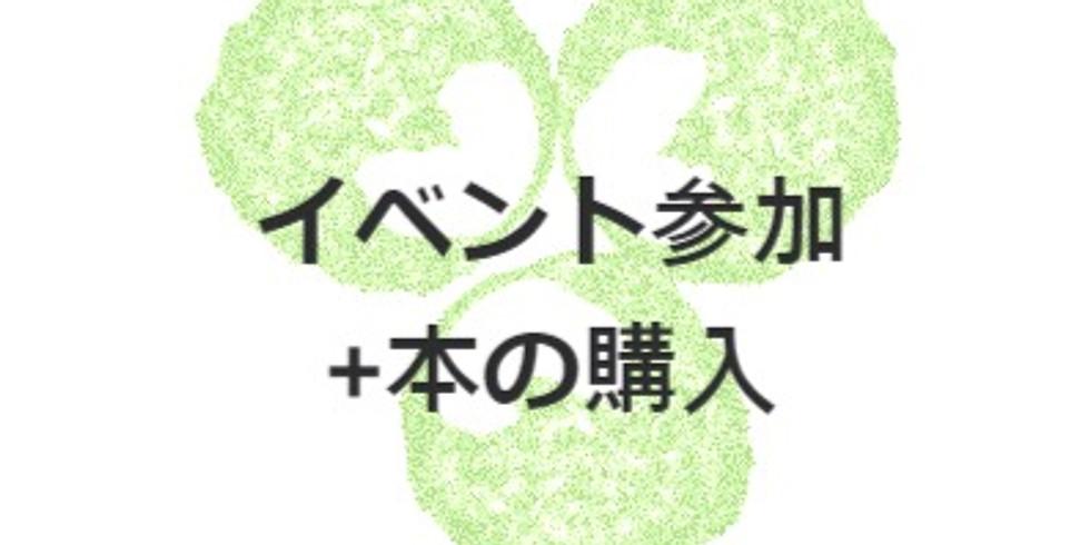 <キボタネ設立4周年記念> 『咲ききれなかった花』出版記念トークイベント