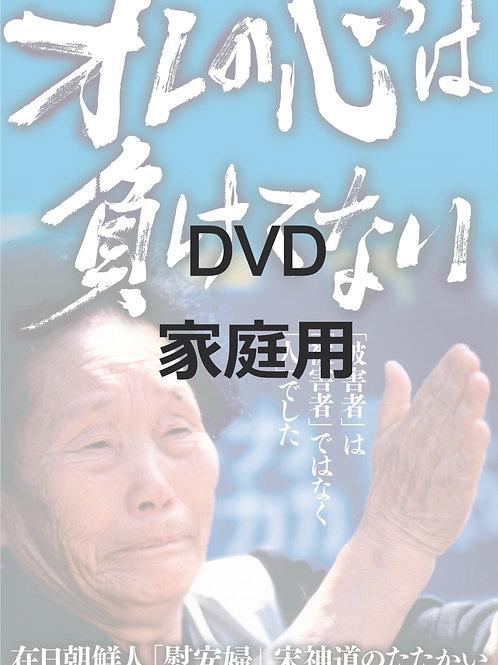『オレの心は負けてない』DVD 家庭用