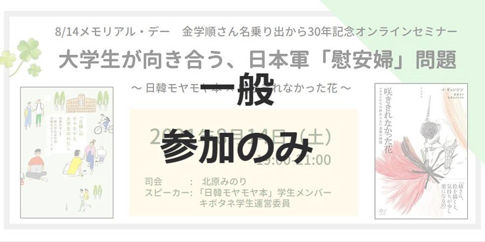 ①【一般/参加のみ】8/14 オンラインイベント