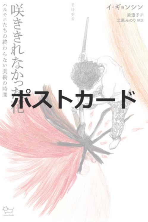 『咲ききれなかった花』ポストカード