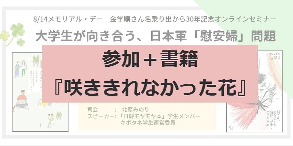 ③【参加+書籍『咲ききれなかった花』】8/14 オンラインイベント