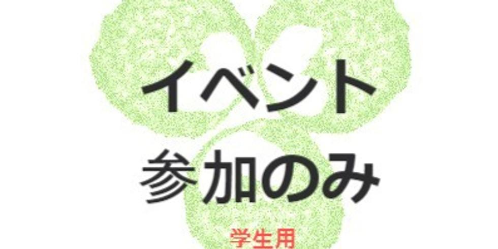 【学生】<キボタネ設立4周年記念> 『咲ききれなかった花』出版記念トークイベント