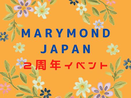 マリーモンドジャパン 2周年記念イベントのお知らせ
