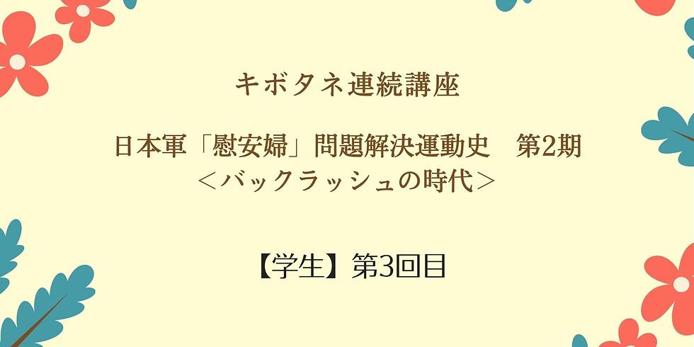 【学生】キボタネ連続講座 第3回目