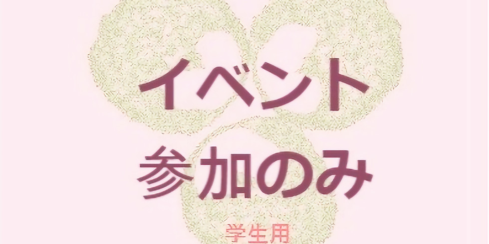 【学生】キボタネWS Vol.10 尹順萬さんの証言を読む