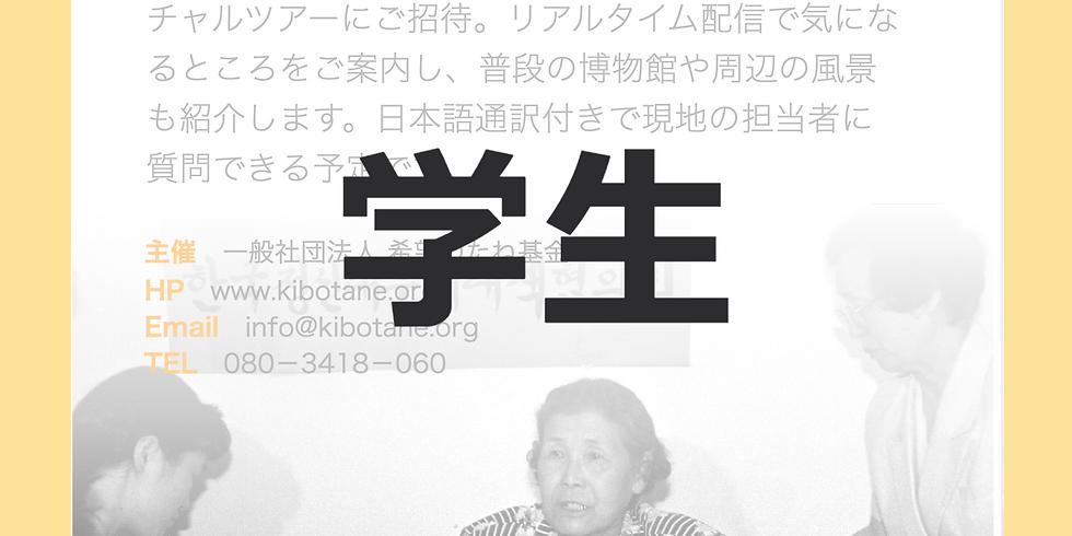 【学生】8/21 韓国ソウル「戦争と女性の人権博物館」バーチャルツアー