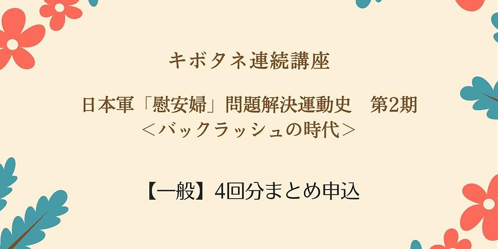 【一般】キボタネ連続講座 4回分まとめ申込