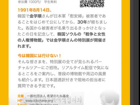 【イベント終了】8/21 韓国ソウル「戦争と女性の人権博物館」バーチャルツアー