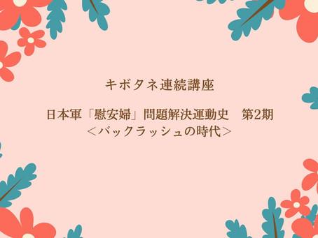 【キボタネ連続講座】日本軍「慰安婦」問題解決運動史 第2期<バックラッシュの時代>