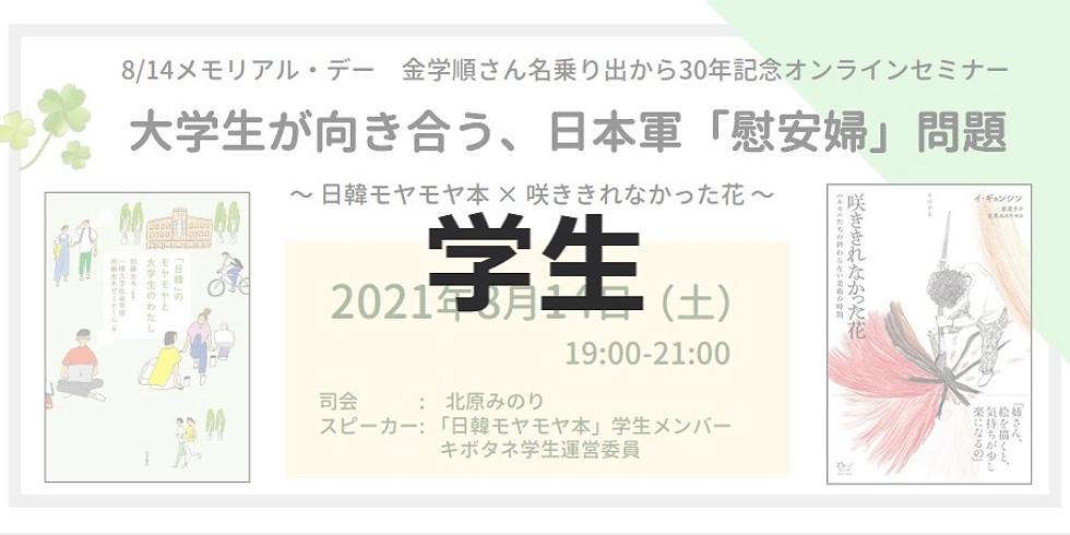 ②【学生/参加のみ】8/14 オンラインイベント