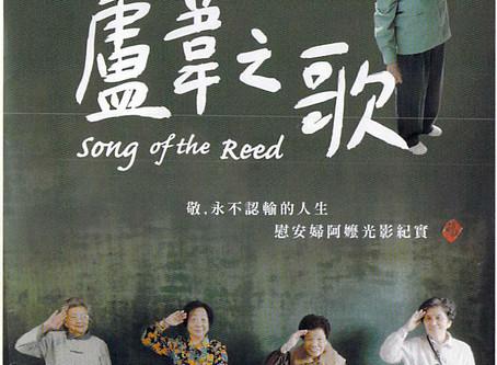 KIBOTANE CINEMA Vol.7「蘆葦の歌」オンライン上映会(終了)