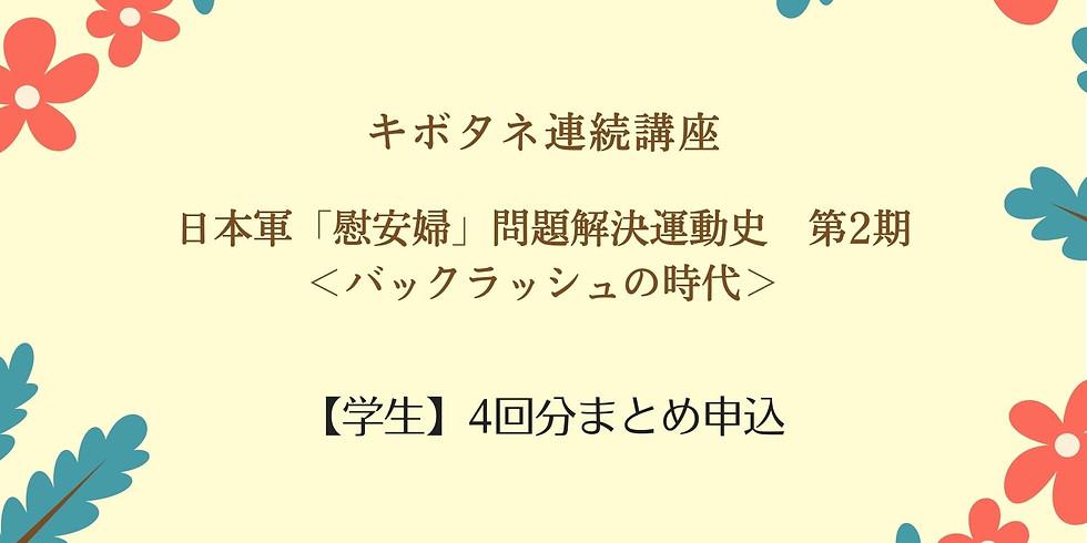 【学生】キボタネ連続講座 4回分まとめ申込