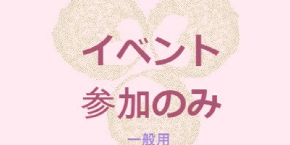 【一般】キボタネWS Vol.10 尹順萬さんの証言を読む