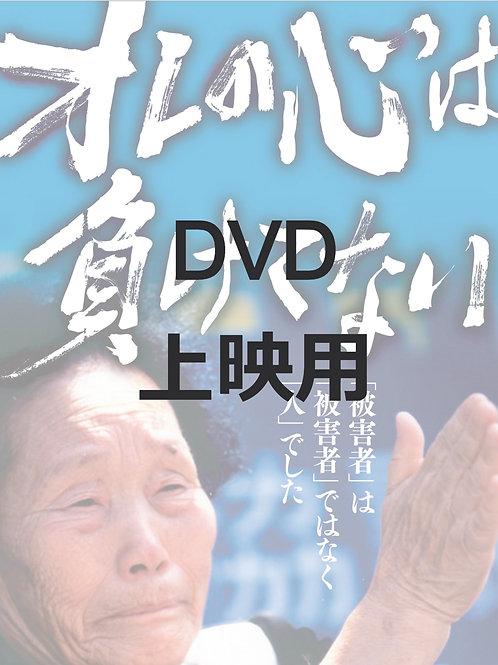 『オレの心は負けてない』DVD 上映用
