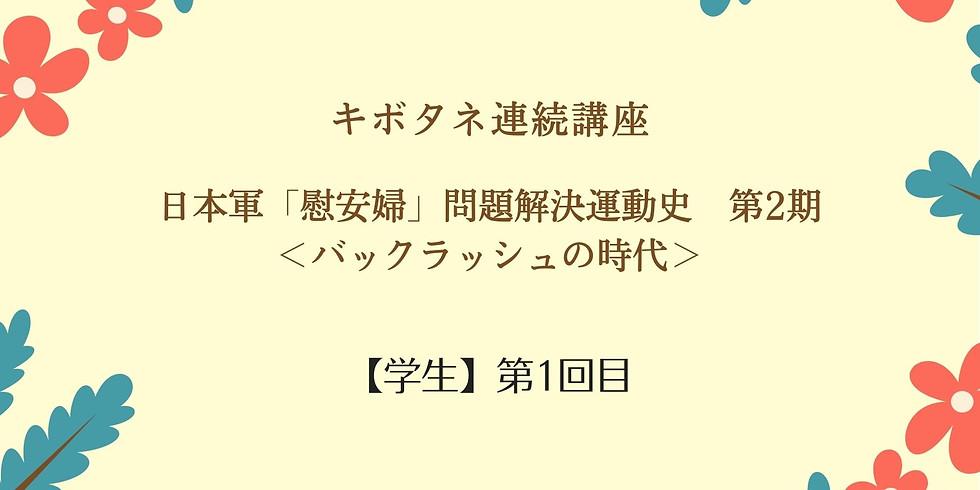 【学生】キボタネ連続講座 第1回目