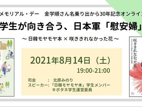 【イベント終了】8/14 メモリアル・デー 金学順さん名乗り出から30年記念