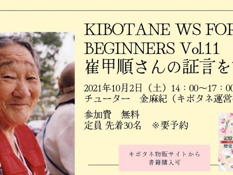 【イベント終了】10/2 KIBOTANE WS FOR BEGINNERSVol.11 崔甲順さんの証言を読む