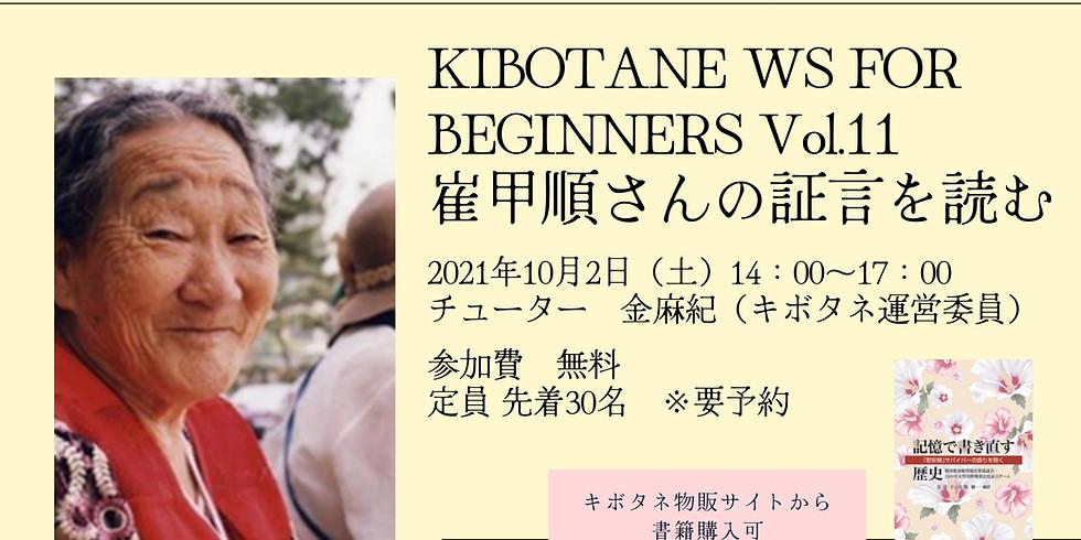 キボタネWS Vol.11 崔甲順さんの証言を読む