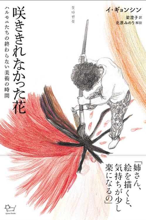 『咲ききれなかった花』書籍