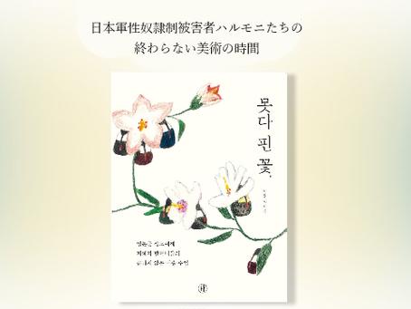 【キボタネ設立4周年記念】『咲ききれなかった花』出版記念トークイベント