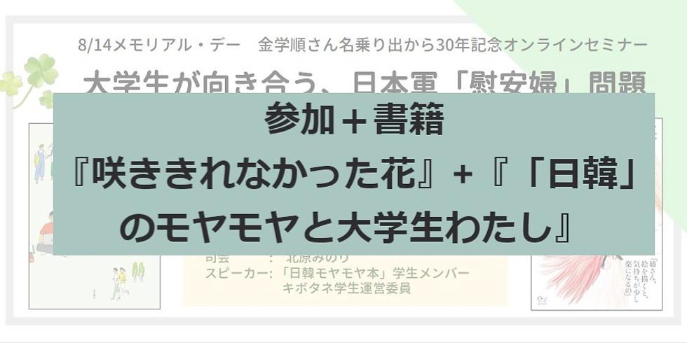 ⑤【参加+書籍2冊】8/14 オンラインイベント