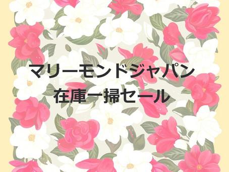2021/5/1~5/5 ★在庫一掃セール★