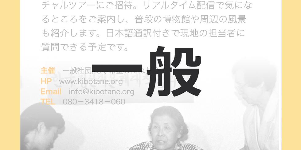 【一般】8/21 韓国ソウル「戦争と女性の人権博物館」バーチャルツアー