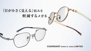 【週刊文春10月14日号10/7発売】にてシャルマン 銀座並木通り限定「強度近視用メガネ」をご紹介いただきました。