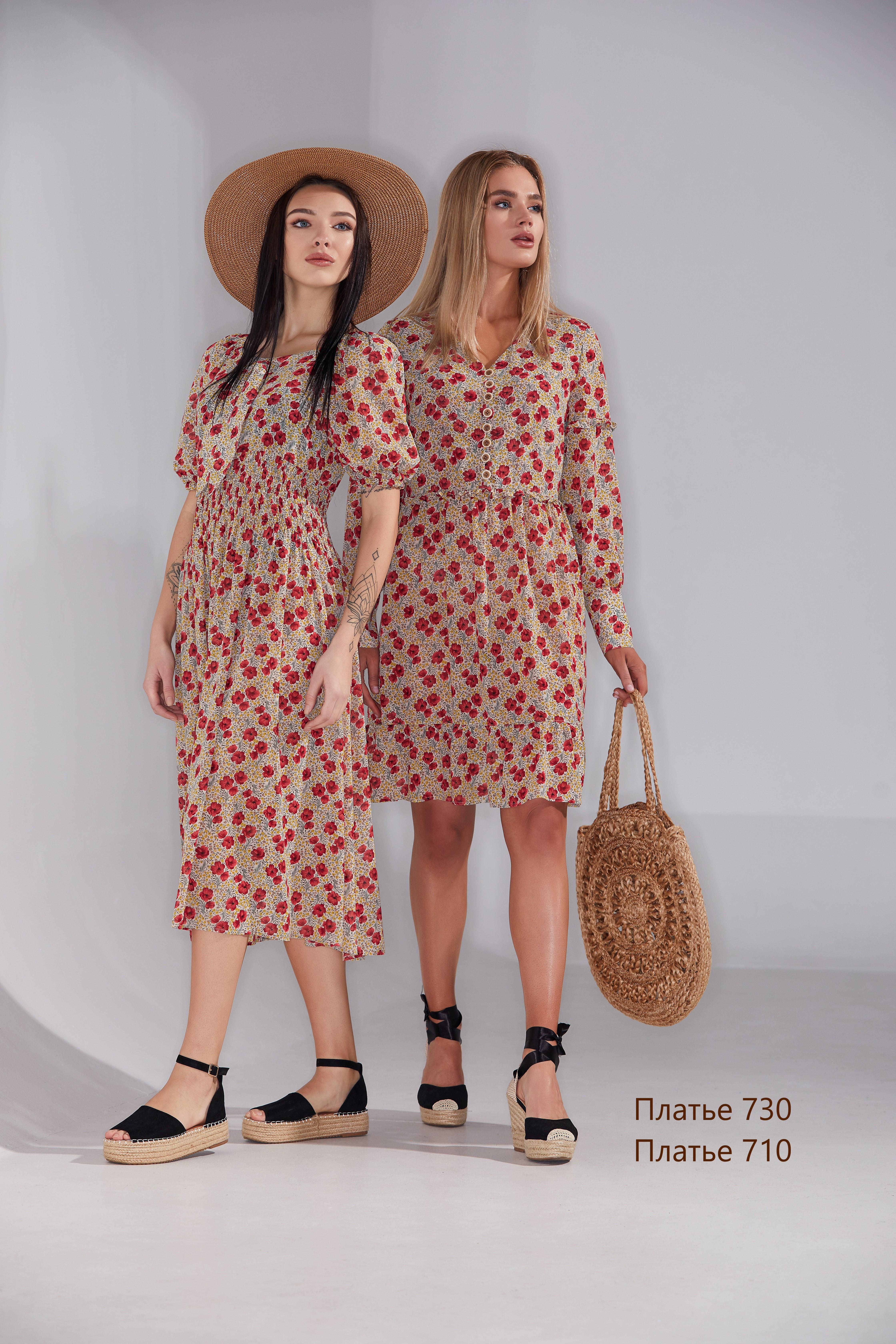 Платье 730, Платье 710