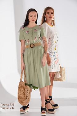 Платье 736, Платье 737