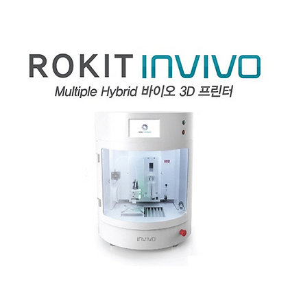 [로킷] 3D 바이오프린터 인비보 스탠다드 (INVIVO-S)