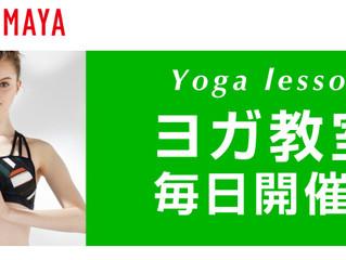 5月18日(金)高島屋Yogafest無料クラス