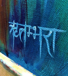 This is how I write my name in Devnagri