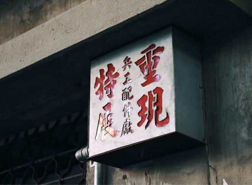 V's 斜旅——【台南自由行・一】