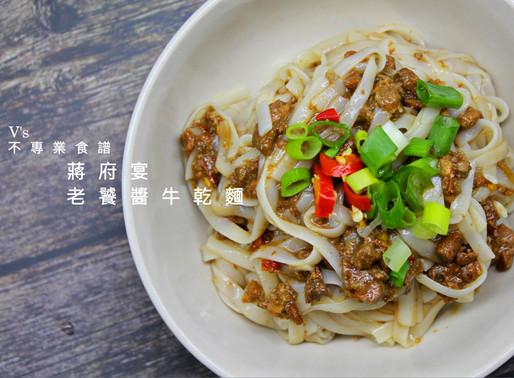 V's不專業食譜——【蔣府宴・老饕醬牛乾麵】