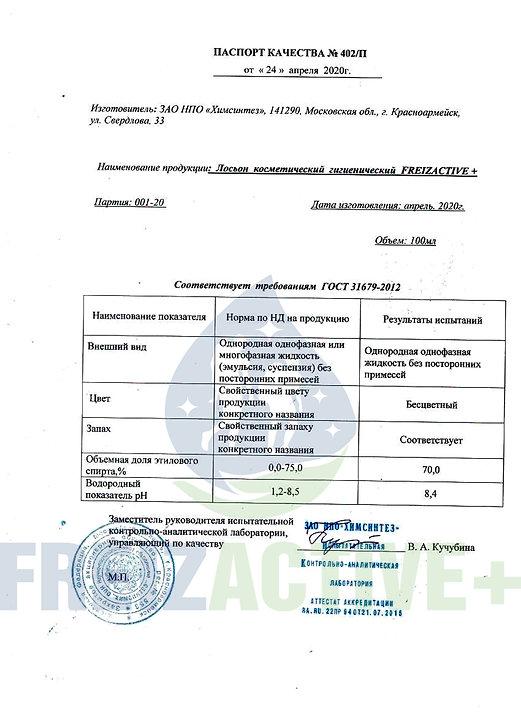 Паспорт-качества-антисептик-БФТК.jpg