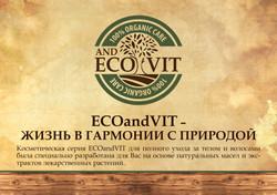 презентация ЭКОВИТ-1