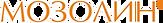 Мозолин Логотип.png