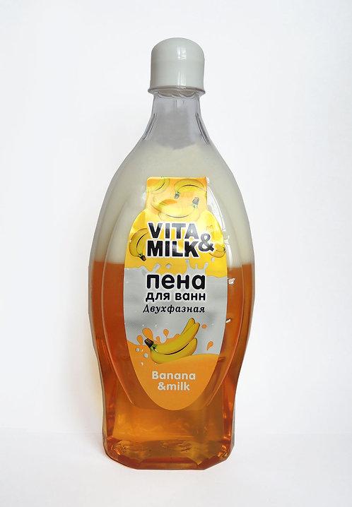 Vita&Milk/Пена двухфазная для ванн Банан и молоко 850мл, штук
