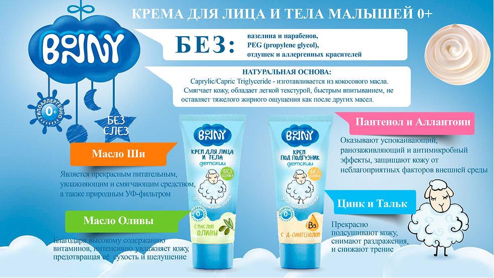 2019_Bonny_Презентация-по-ассортименту-5