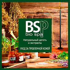 Мягкое мыло BSp bio-spa дегтярное