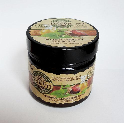 Экспресс-маска для волос «Восстанавливающая» с маслом жожоба и экстрактом крапив