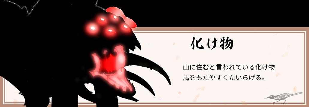 漆黒のシャガ (化け物)